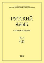 Русский язык в научном освещении №1 (13) 2007