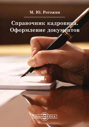 Справочник кадровика. Оформление документов