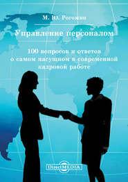 Управление персоналом. 100 вопросов и ответов о самом насущном в современной кадровой работе