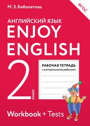 Enjoy English. Английский с удовольствием. Рабочая тетрадь к учебнику для 2 класса общеобразовательных учреждений