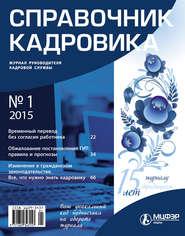 Справочник кадровика № 1 2015