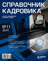 Справочник кадровика № 11 2014