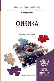 Физика. Учебник и практикум для прикладного бакалавриата