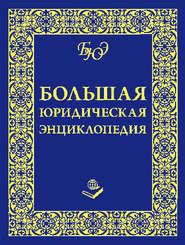 Большая юридическая энциклопедия