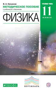 Методическое пособие к учебнику В. А. Касьянова «Физика. Углублённый уровень. 11 класс»