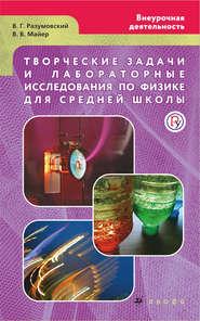 Творческие задачи и лабораторные исследования по физике для средней школы
