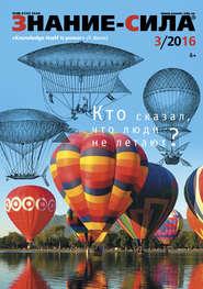 Журнал «Знание – сила» №03\/2016
