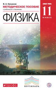 Методическое пособие к учебнику В.А.Касьянова «Физика. Базовый уровень. 11класс»