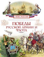 Победы русской армии и флота
