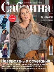 Сабрина. Журнал по вязанию. №01\/2016