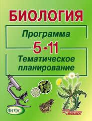 Биология. Программа. Тематическое планирование. 5-11 классы