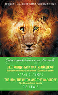 Лев, Колдунья и платяной шкаф. Волшебная повесть из эпопеи «Хроники Нарнии» \/ The Chronicles of Narnia. The Lion, the Witch and the Wardrobe