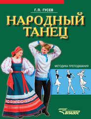 Народный танец. Методика преподавания