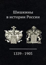 Шишкины в истории России. 1339-1905 гг.