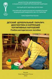 Детский церебральный паралич: диагностика и коррекция когнитивных нарушений. Учебно-методическое пособие