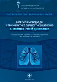 Современные подходы к профилактике, диагностике и лечению бронхолегочной дисплазии. Руководство для практических врачей