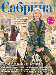 Сабрина. Журнал по вязанию. №09\/2016
