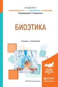 Биоэтика. Учебник и практикум для вузов