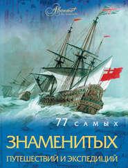 77 самых знаменитых путешествий и экспедиций