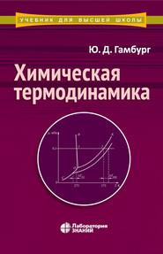 Химическая термодинамика