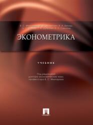 Эконометрика. Учебник