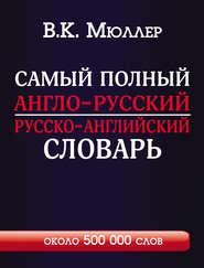 Самый полный англо-русский русско-английский словарь с современной транскрипцией. Около 500 000 слов