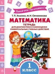 Математика. Тетрадь для диагностики и самооценки универсальных учебных действий. 1 класс