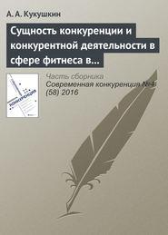 Сущность конкуренции и конкурентной деятельности в сфере фитнеса в современной России