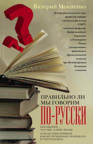 Правильно ли мы говорим по-русски? Поговорки: что мы о них знаем, откуда они пришли, как их правильно понимать и употреблять