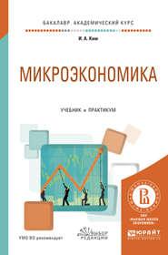 Микроэкономика. Учебник и практикум для академического бакалавриата