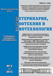 Ветеринария, зоотехния и биотехнология №5 2015