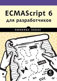 ECMAScript 6 для разработчиков (pdf+epub)