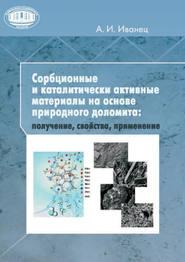 Сорбционные и каталитически активные материалы на основе природного доломита: получение, свойства, применение