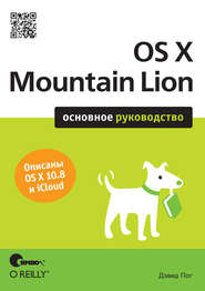 OS X Mountain Lion. Основное руководство