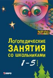 Логопедические занятия со школьниками. Программа комплексного сопровождения учащихся с нарушениями письменной речи «Я учусь учиться». 1-5 класс. 2-е издание