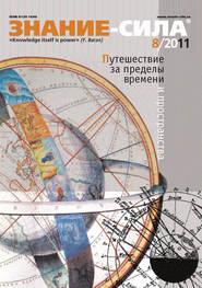 Журнал «Знание – сила» №8\/2011