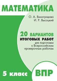 Математика. 5 класс. 20 вариантов итоговых работ для подготовки к Всероссийским проверочным работам