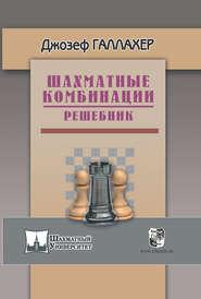 Шахматные комбинации. Решебник