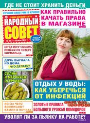Народный совет №28\/2017