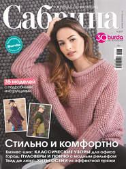 Сабрина. Журнал по вязанию. №09\/2017