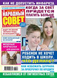 Народный совет №34\/2017