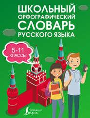 Школьный орфографический словарь русского языка. 5–11 классы