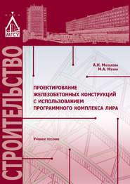 Проектирование железобетонных конструкций с использованием программного комплекса ЛИРА