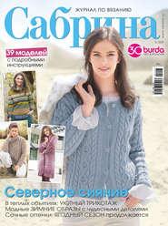 Сабрина. Журнал по вязанию №11\/2017