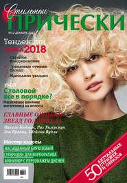 Стильные прически №12\/2017