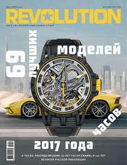 Журнал Revolution №52,ноябрь 2017