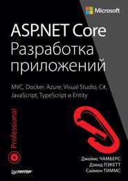 ASP.NET Core. Разработка приложений (pdf+epub)