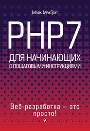 PHP7 для начинающих с пошаговыми инструкциями