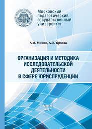 Организация и методика исследовательской деятельности в сфере юриспруденции