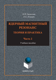 Ядерный магнитный резонанс. Теория и практика. Учебное пособие. Часть 2
